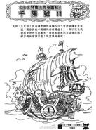 千陽號的藍圖第1頁