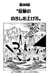 Capitolo 384