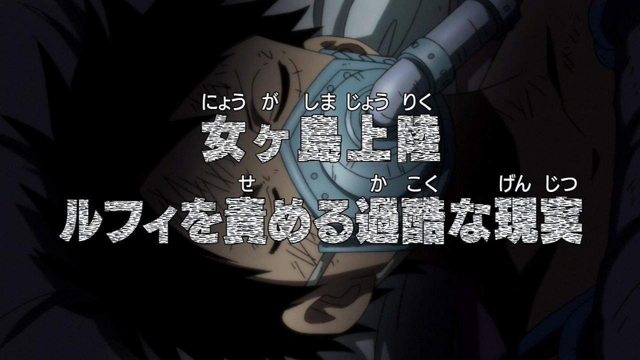 Nyōga-shima Jōriku Luffy wo semeru kakoku na Genjitsu
