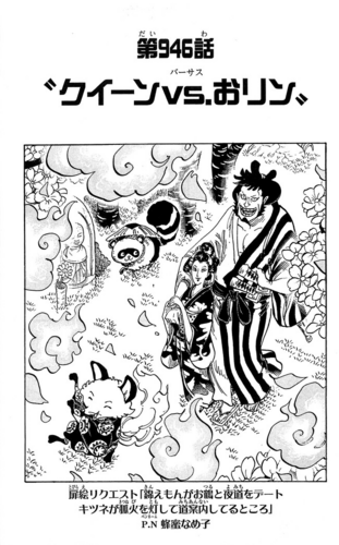 Chapter 946