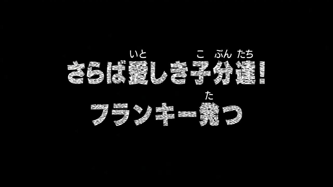 Saraba itoshiki Kobun-tachi! Franky tatsu