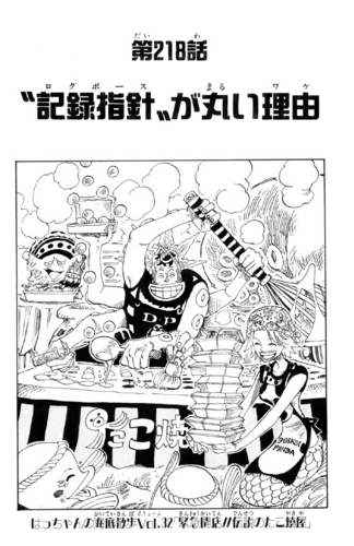 Chapter 218
