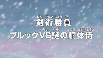 Эпизод 584