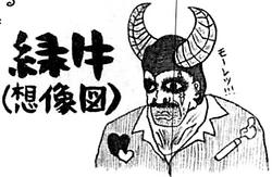 Ryokugyu SBS.png