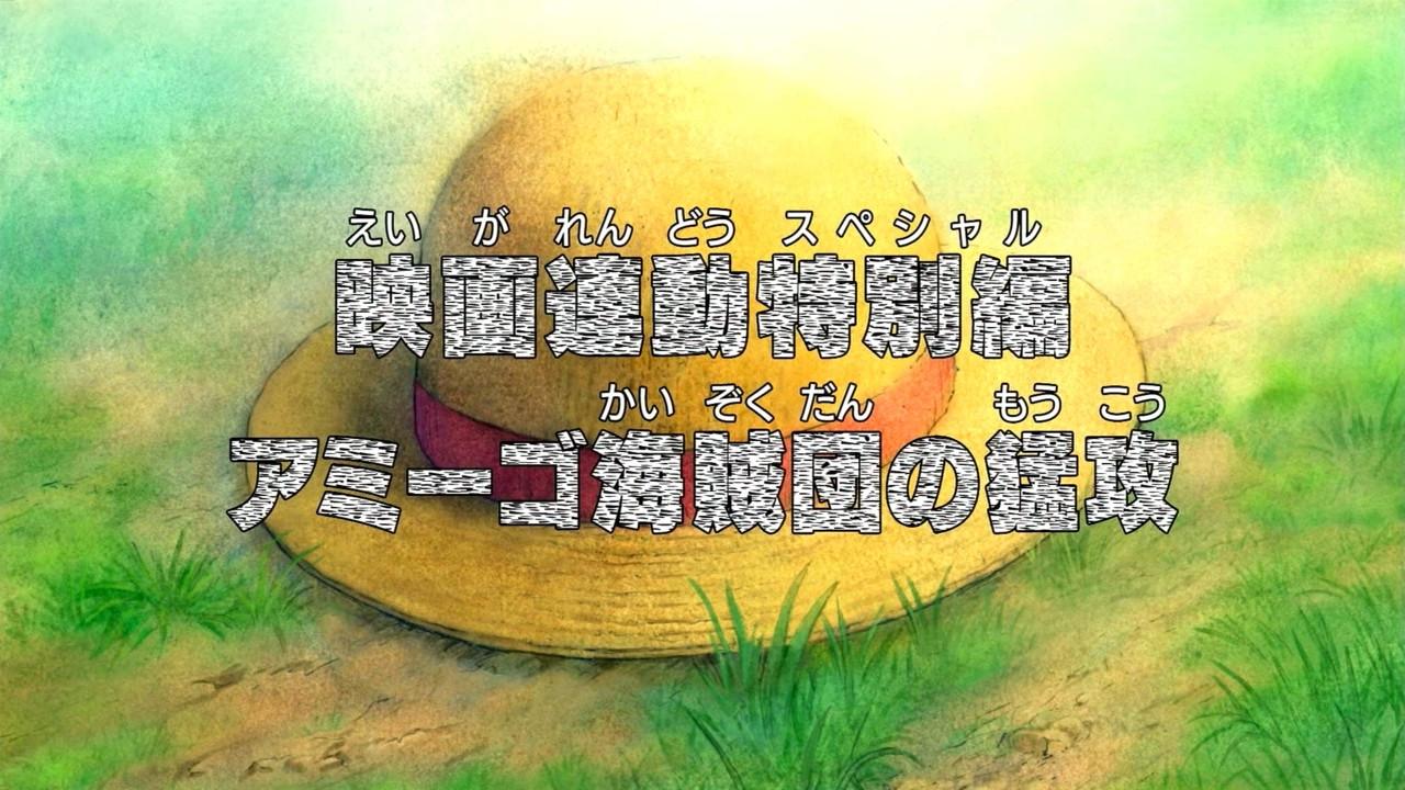 Eigarendō Special Amigo Kaizoku-dan no Mōkō