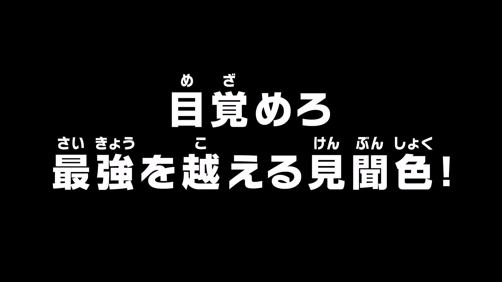 Episode 869