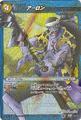 Arlong Miracle Battle Carddass 44-85 SR.png