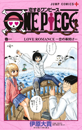One Piece in Love Volume 1.png