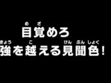 Episodio 869