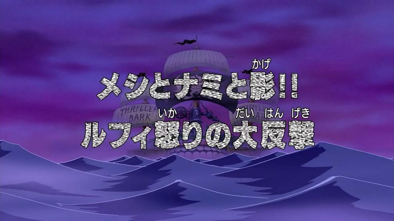 Meshi to Nami to Kage!! Luffy ikari no Daihangeki