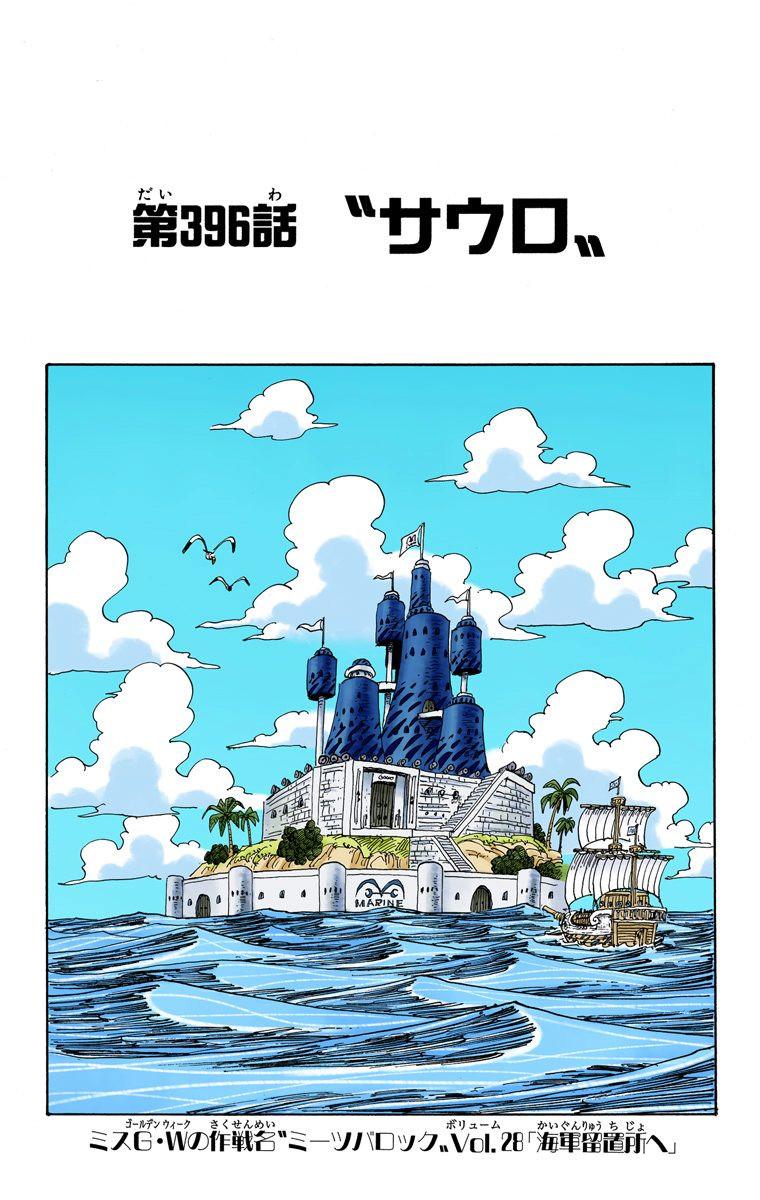 Глава 396