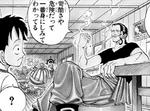 Luffy Benn Poster (Manga).png