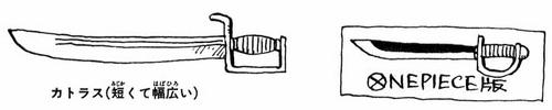 Izquierda: Cutlass (Espada pequeña y ancha). Derecha: Versión One Piece