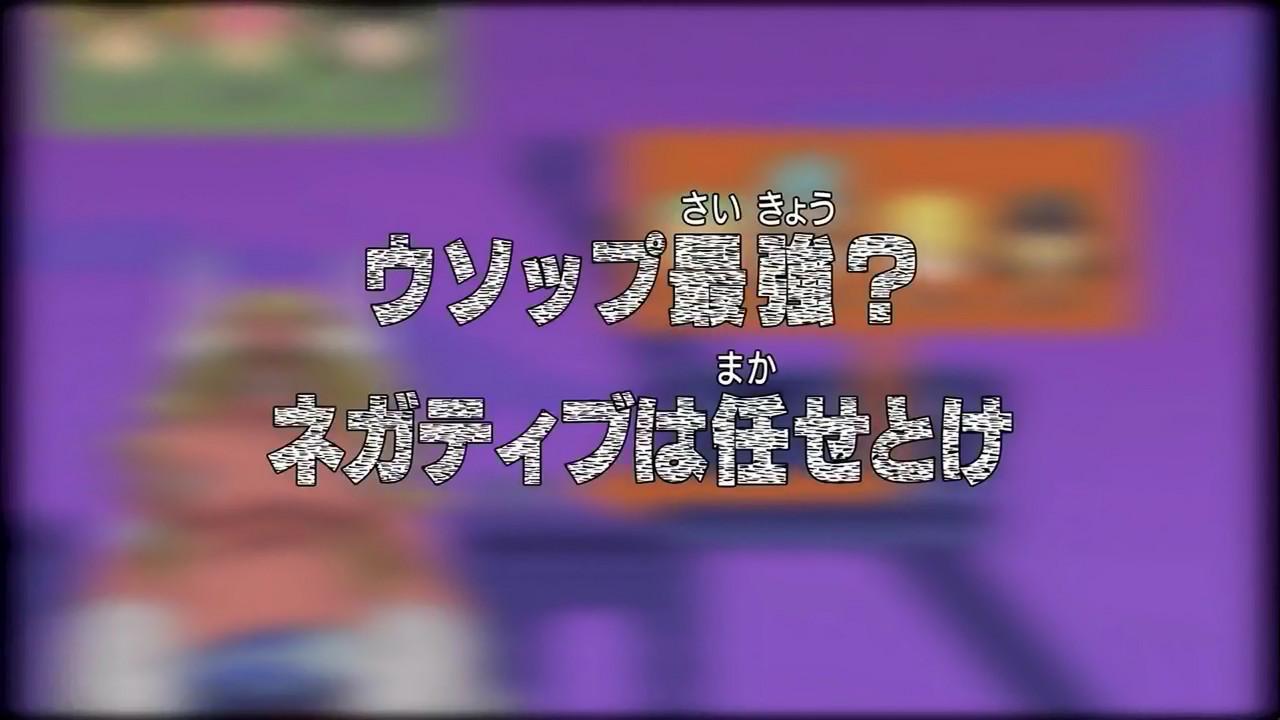 Usopp Saikyō? Negative wa makasetoke