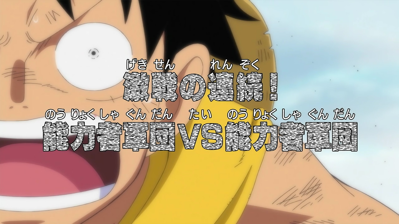 Gekisen no Renzoku! Nōryokushagundan VS Nōryokushagundan