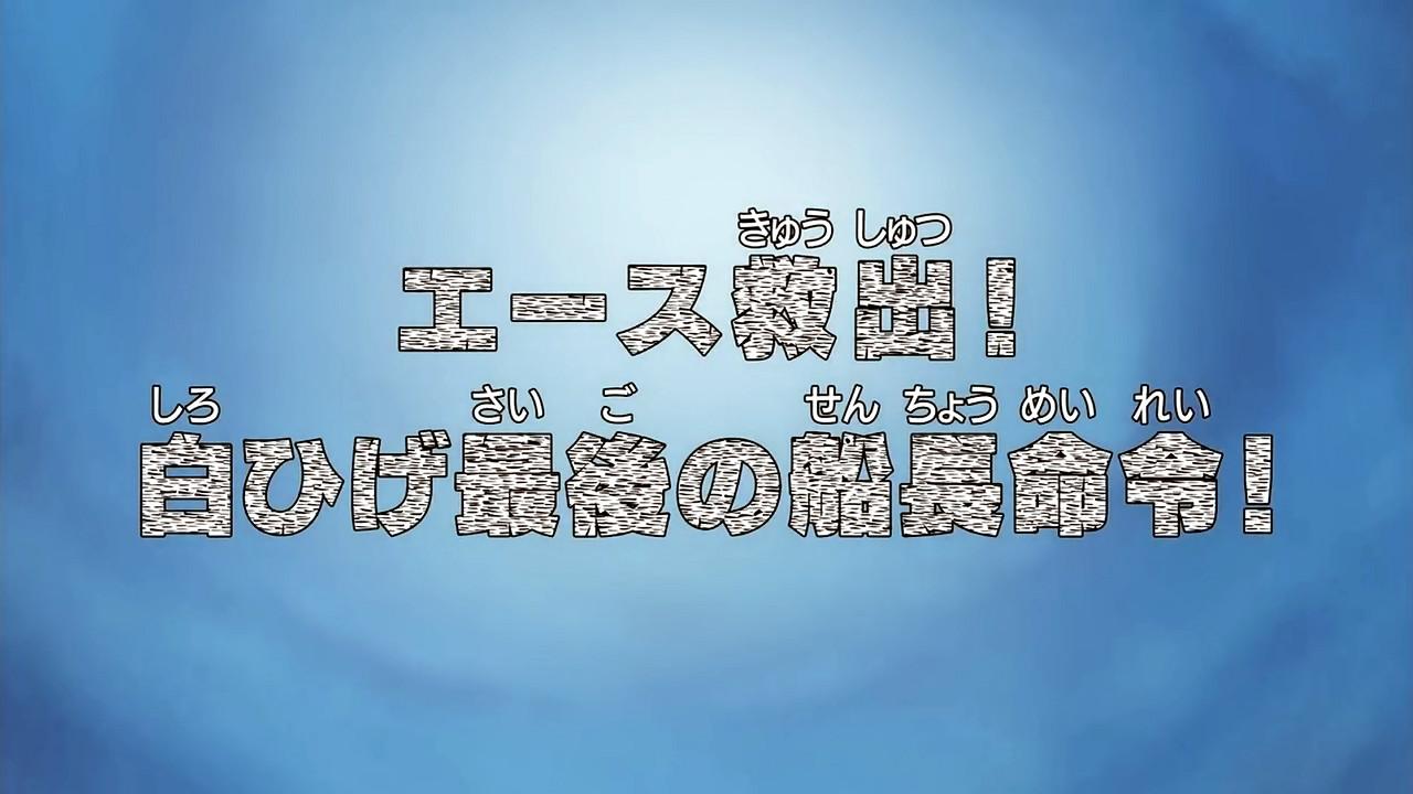 Ace Kyūshutsu! Shirohige saigo no Senchōmeirei!
