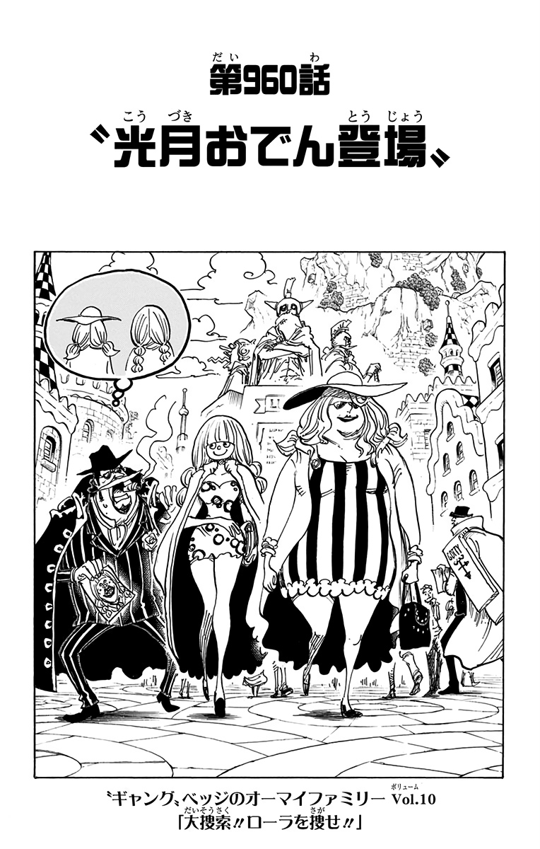 Chapter 960
