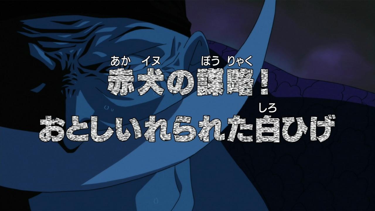 Akainu no Bōryaku! Otoshi irerareta Shirohige