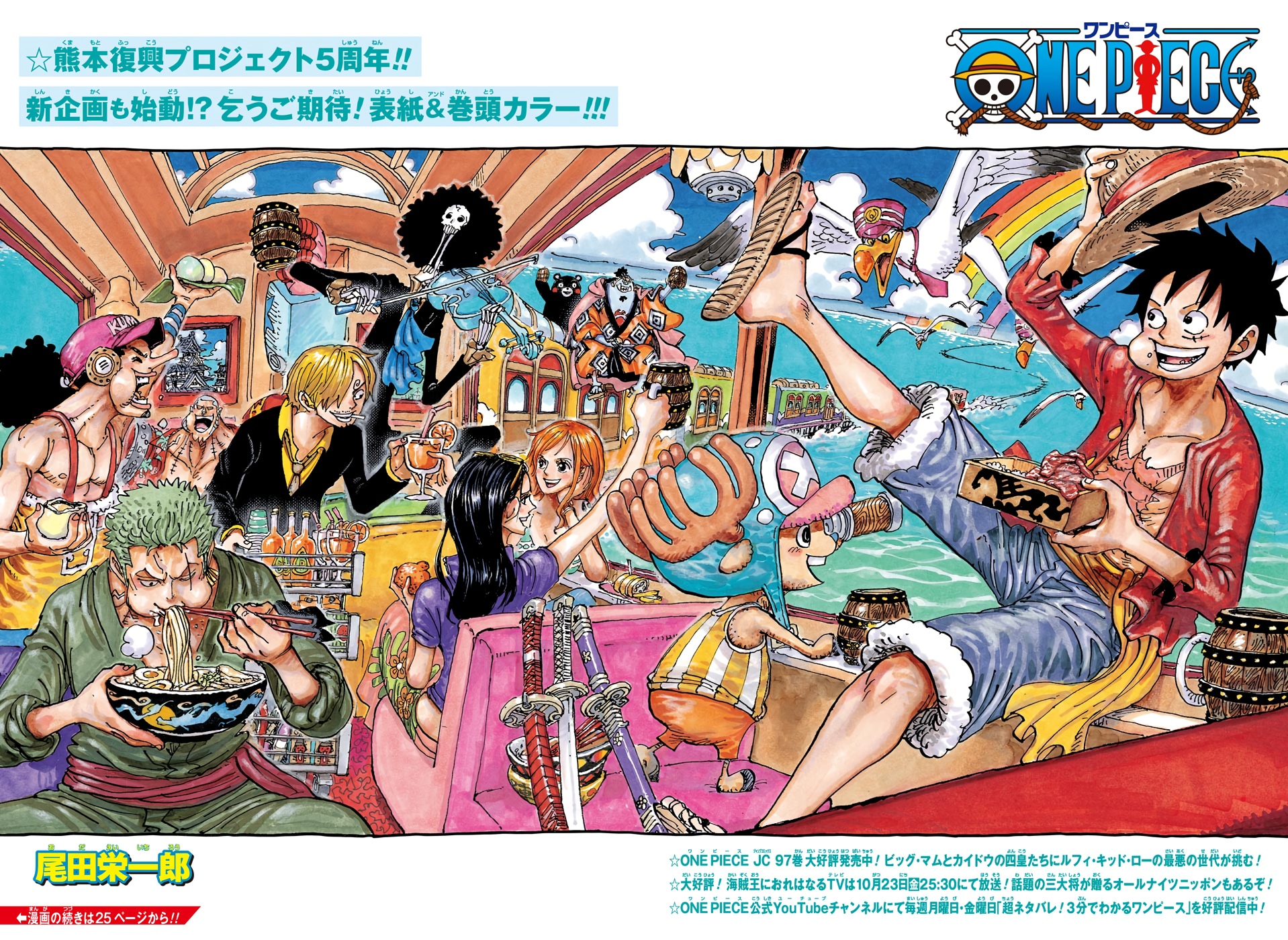 Chapter 992 One Piece Wiki Fandom