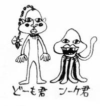 Domo-kun et Nnke-kun