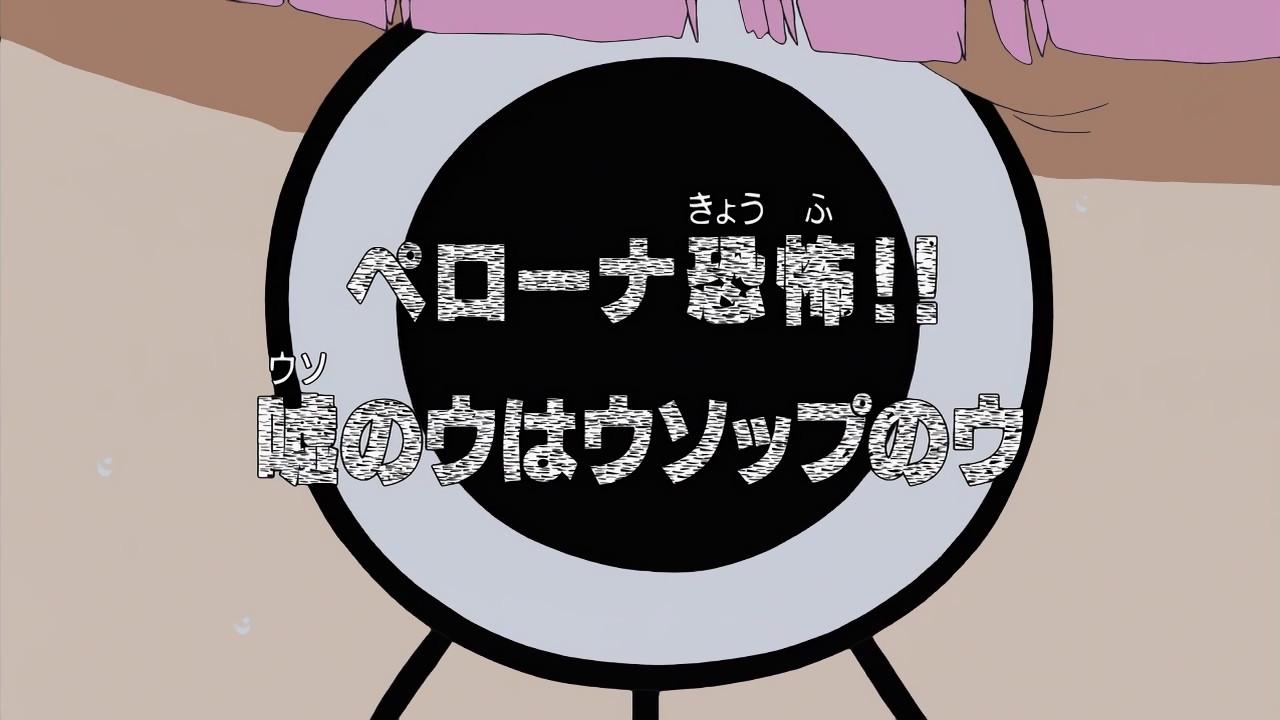 Perona Kyōfu!! Uso no U wa Usopp no U