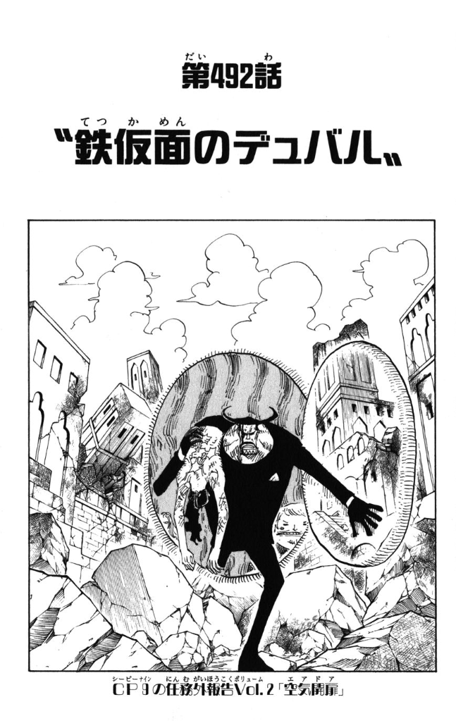Chapter 492