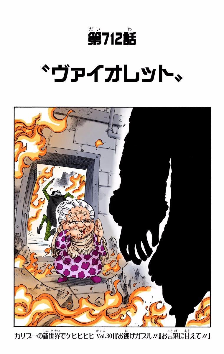 Глава 712