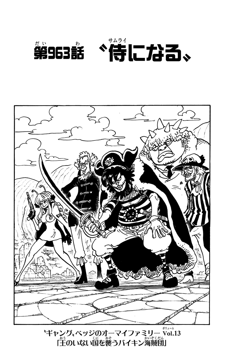 Chapter 963