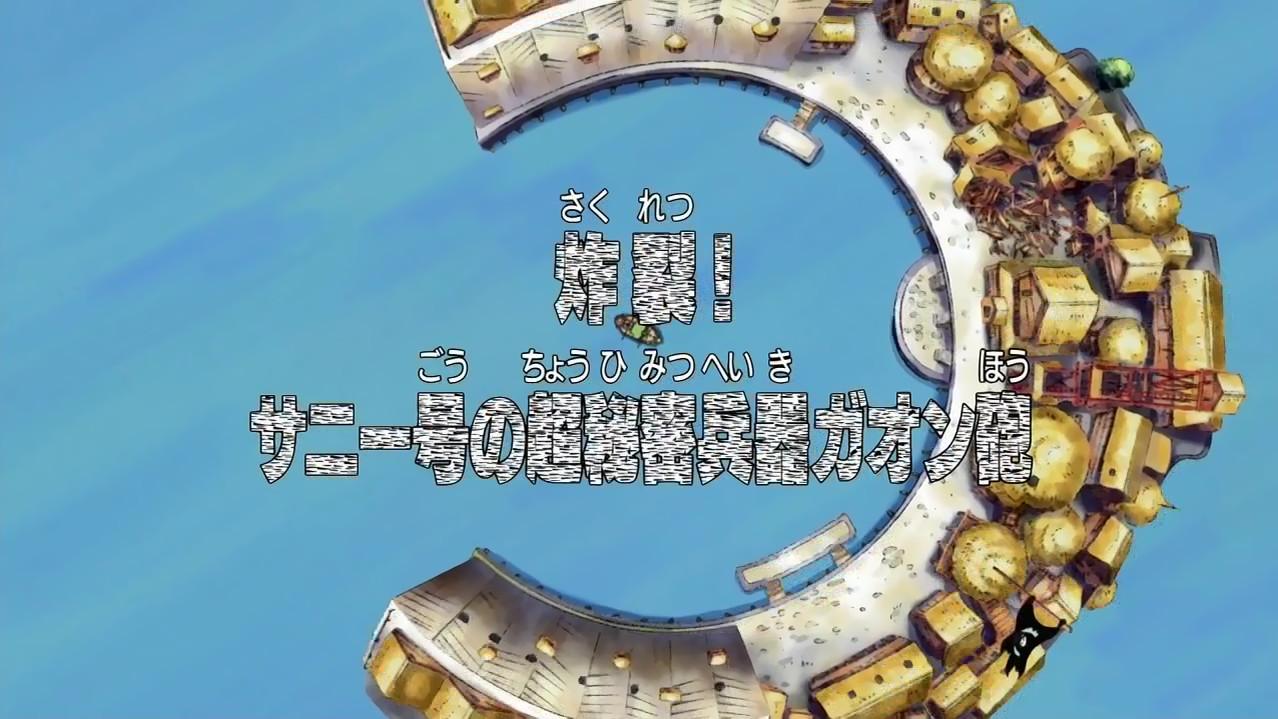 Sakuretsu! Sunny-gō no Chōhimetsuheiki Gaon Hō