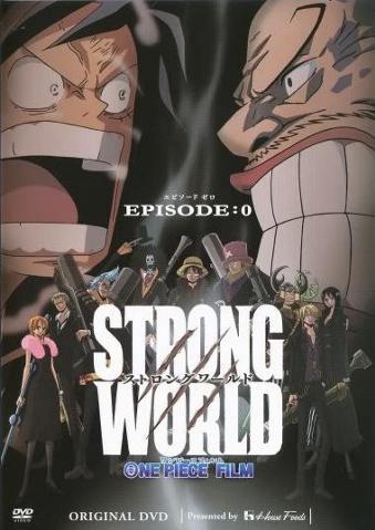 One Piece Фильм Strong World: Эпизод 0