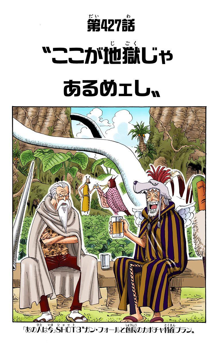 Глава 427
