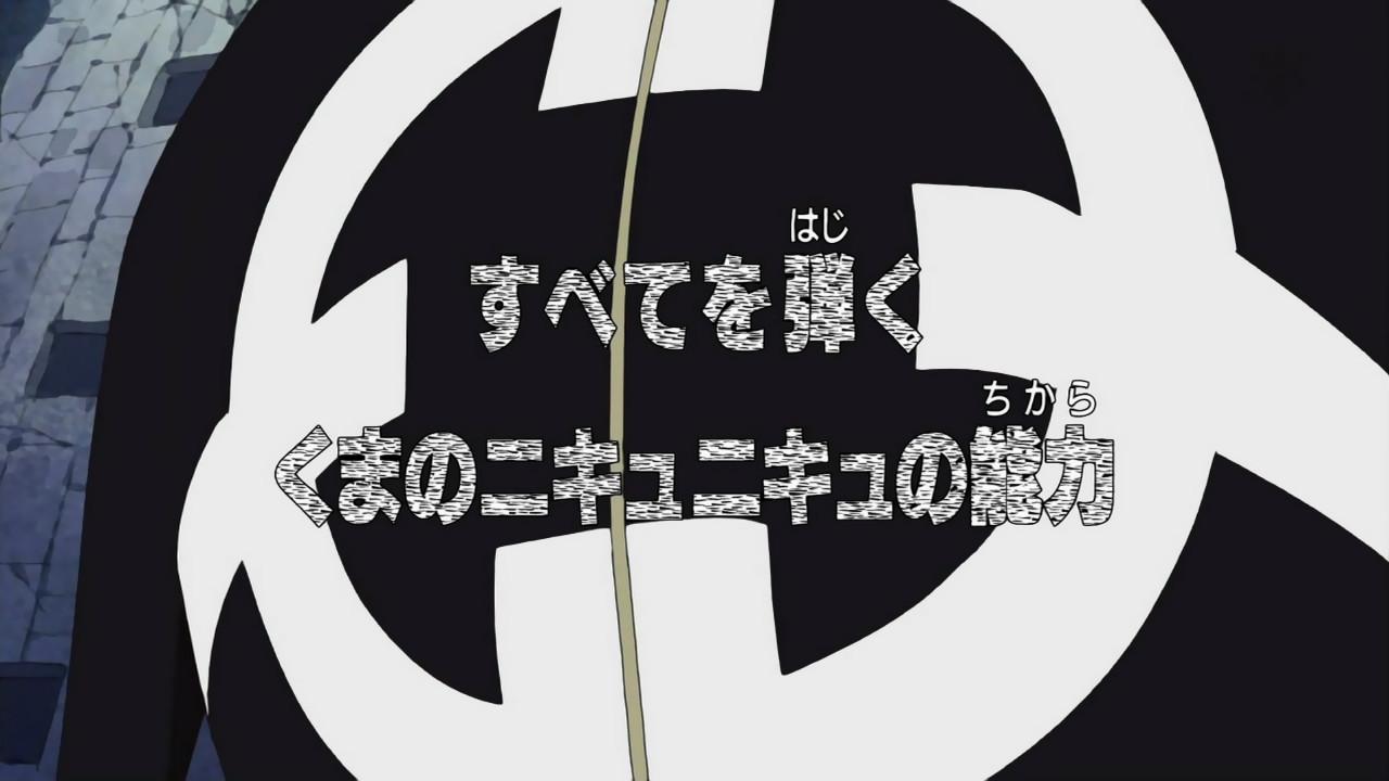 Subete wo hajiku Kuma no Nikyu Nikyu no Chikara