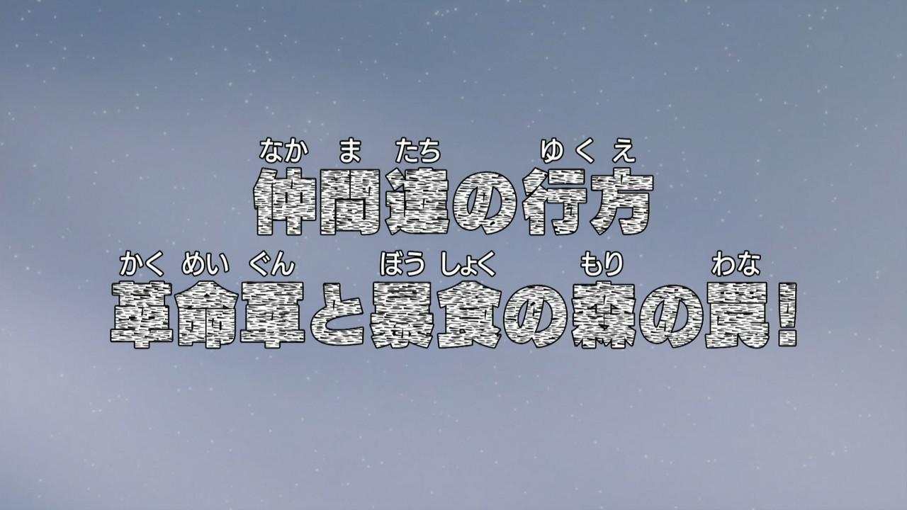 Nakama-tachi no Yukue Kakumeigun to Bōshoku no Mori no Wana