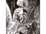 Chapter 139 (Online)