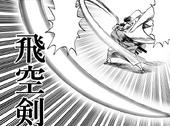 Атомный самурай использует воздушный клинок.png