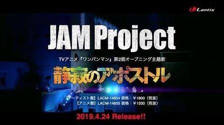 JAM_Project「静寂のアポストル」(TVアニメ『ワンパンマン』第2期オープニング主題歌)-_Music_Video(Full_ver.)-