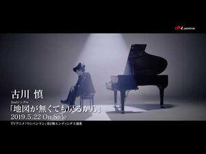 古川 慎 - 2nd Single 「地図が無くても戻るから」-MUSIC VIDEO- Short Ver