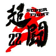 Супер битва 22