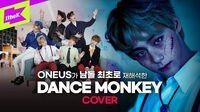 4K 컨셉 맛집 원어스의 DANCE MONKEY 퍼포먼스 흑화된 장난감이 되어버린 ONEUS(원어스)!? Choreography STAGE BREAK