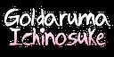 Ichinosuke text.png