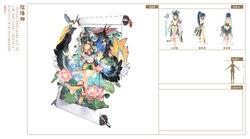 花鸟卷皮肤-闲池荷香三视图
