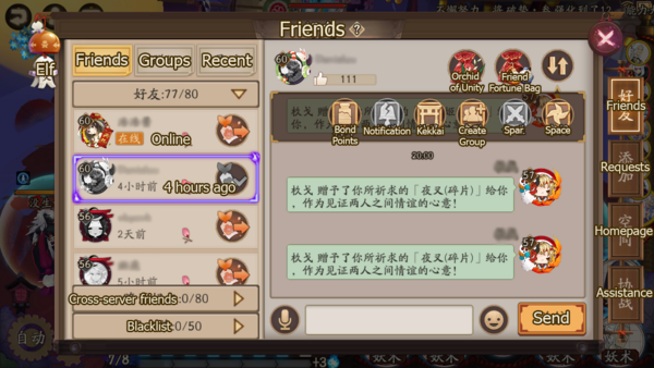 Friend List.png