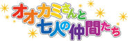 Okami-san and Her Seven Companions Japanese Logo