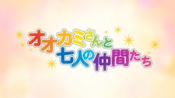 Okami-san and Her Seven Companions Titlecard.png