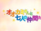 Okami-san and Her Seven Companions (Anime)