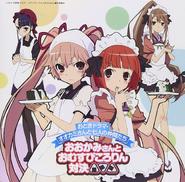 Okami-san and Her Seven Companions Drama CD