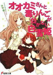 Light Novel Volume 5 Cover.jpg