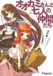 Light Novel Volume 1 Cover.jpeg