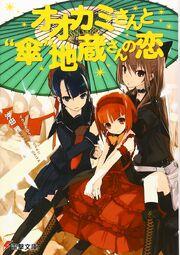Light Novel Voume 3 Cover.jpg
