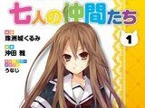 Okami-san and Her Seven Companions (Manga)